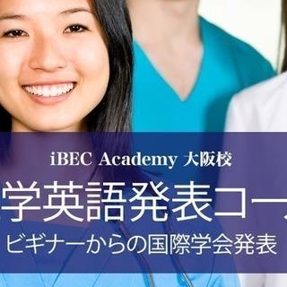 医学英語発表コース