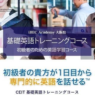 基礎英語トレーニングコース