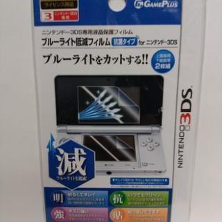 新品未開封 ブルーライト低減フィルム for 3DS 抗菌タイプ
