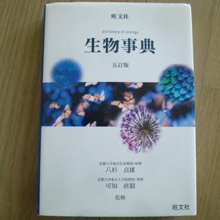 生物事典 5訂版 旺文社 未使用 新品