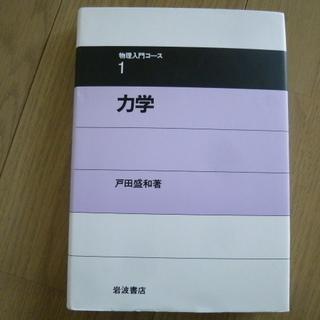 物理学入門コース 力学 戸田 盛和著 岩波書店 未使用 新品