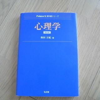 Next 教科書シリーズ 心理学 和田 万紀 編 弘文堂 未使用 新品