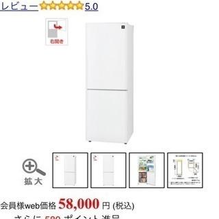 2018.10月に購入、ほぼ新品プラズマクラスター冷蔵庫☆