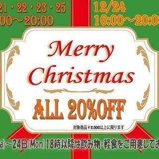 12月22日土曜日 「冬至」の本日は12:00〜20:00まで営業...