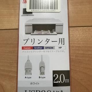 プリンター用 USBケーブル