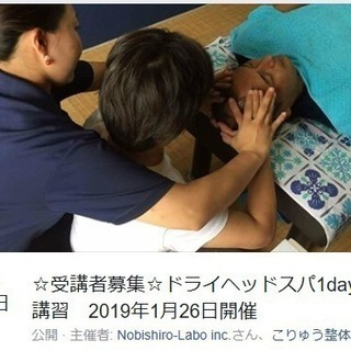 【松山】ドライヘッドスパ1day技術講習 2019年1月26日開催