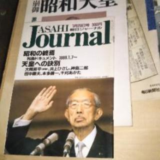 昭和天皇陛下崩御当時の雑誌と新聞