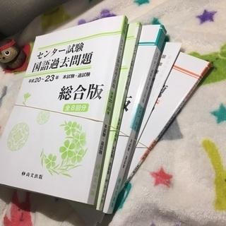 【最新H30年度】国語センター過去問H20〜29年 4冊セット ...