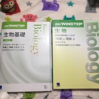 生物基礎・生物問題集2冊【解答解説付き】