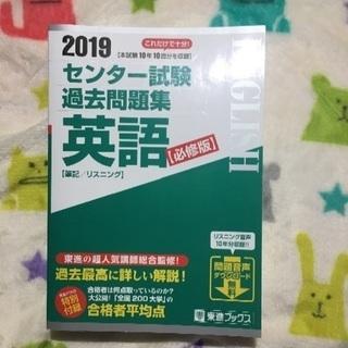 【最新H30年度】センター英語過去問2019 10年分【新品】