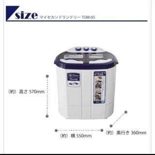 極美品 ニ槽式 小型洗濯機