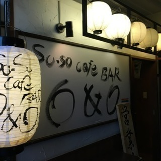 So-so cafe BAR O&O