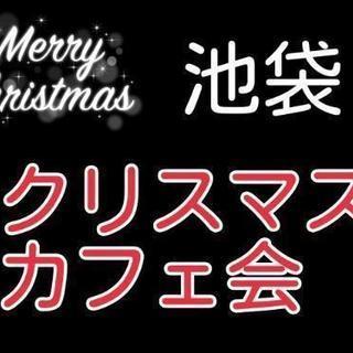 12/23(日)池袋夜カフェ会 20:00スタート!