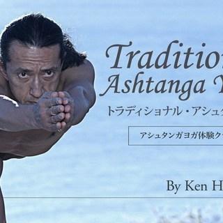 【6/25】アシュタンガヨガ体験クラス