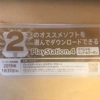 ps4 スペシャルバンドルクーポン