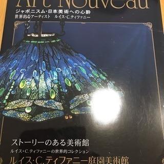 ルイス・C・ティファニー アール・ヌーヴォーの世界 美品