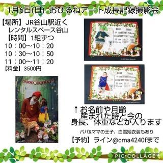 【参加者募集中!】1/6(日)おひるねアート白雪姫撮影会