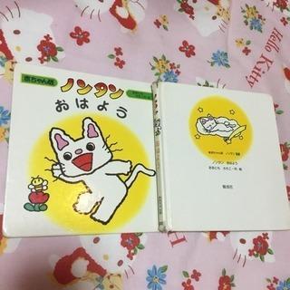 幼児絵本②