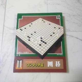 囲碁 ワンタッチ盤 マグネット