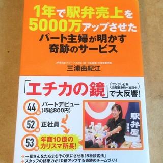 ☆三浦由紀江/1年で駅弁売上を5000万アップさせたパート主婦が...