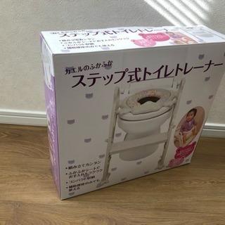 ステップ式トイレトレーナー