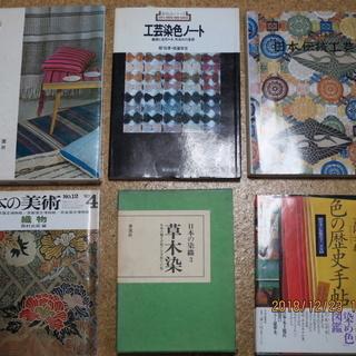 織物、染色、工芸美術関連の本を差し上げます(無料)