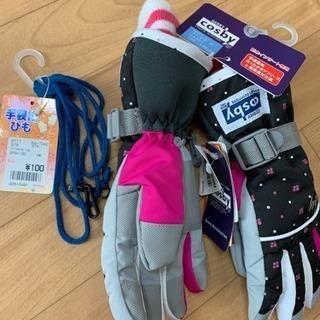 スノー手袋 手袋用紐のセット