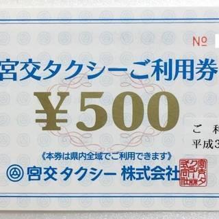 【宮交タクシー】ご利用券 3000円分(500円券×6枚)  有効...
