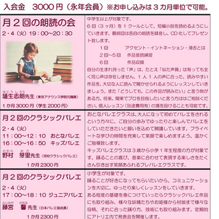 Atelier泉野カルチャー教室 月2回の朗読の会 - 生活知識