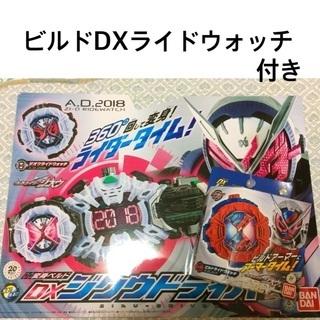 仮面ライダー ベルト ジオウ ビルド DX ライドウォッチ