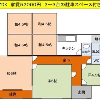 7DK 家賃50000円 2~3台の駐車スペース付き 戸建て物件
