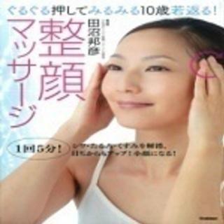 10歳若返る整顔マッサージ 通常2700円  ◆体験レッスン2160円◆