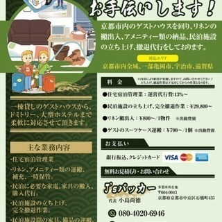 【民泊、ゲストハウス専門、J'sパッカー】