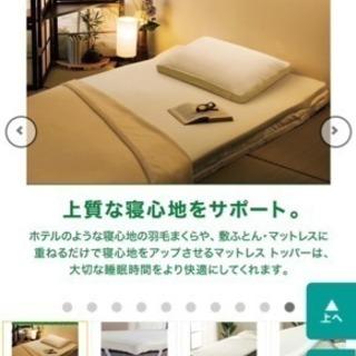 【ニトリ】低反発マットレストッパー - 家具