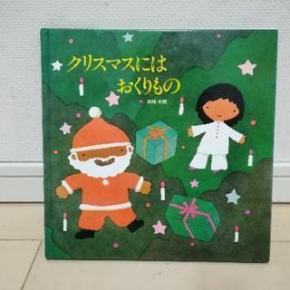 ★五味太郎★クリスマスにはおくりもの★