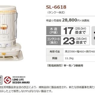 SLシリーズ 石油ストーブ(対流型)SL-6618