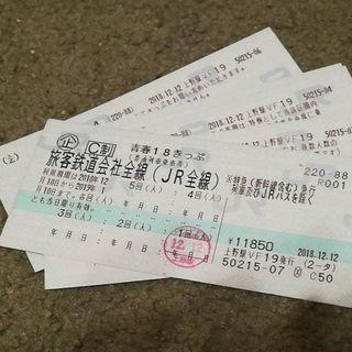 青春18切符 残り4回分9400円