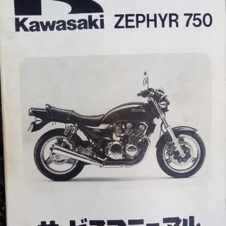サービスマニュアル ゼファー750