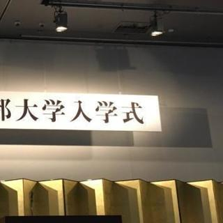 ☆★現役京大生家庭教師★☆先着限定1件のみ!