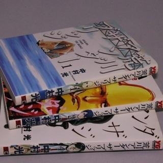 荒川アンダーザブリッジ コミック1~3巻