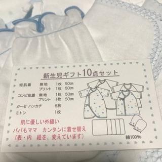 新生児ギフト10点セット - 子供用品
