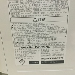 石油ファンヒーター2台セット − 愛知県