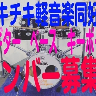 ギター、ベース、キーボードさん募集!(千葉県柏市、野田市周辺で活動!)