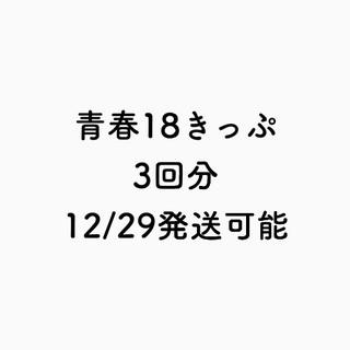 青春18きっぷ 3回分 返却不要