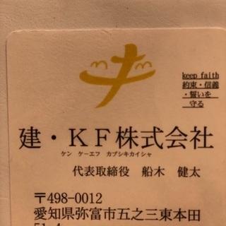 新築塗装業 リフォーム 日給8500円〜