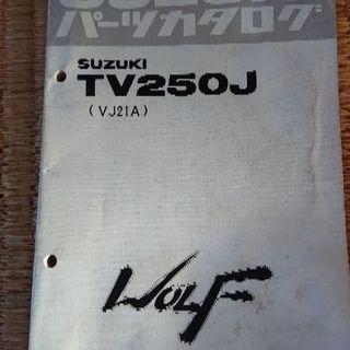 RGV250 パーツカタログ