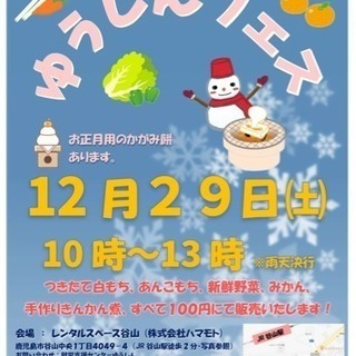 12月29日(土)JR谷山駅近く 好評につき第2回ゆうしんフェス(...