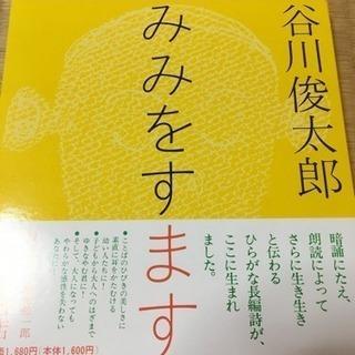「みみをすます」谷川俊太郎 美品