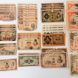古紙幣/戦時貯蓄債権/大東亜戦争割引国庫債券 おまとめ