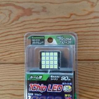未使用 LEDルームランプ 2個セットで!